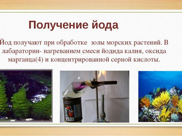 Получение йода Йод получают при обработке золы морских растений. В лабаратор...