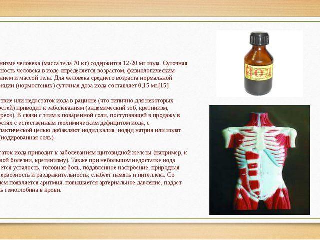 В организме человека (масса тела 70 кг) содержится 12-20 мг иода. Суточная п...