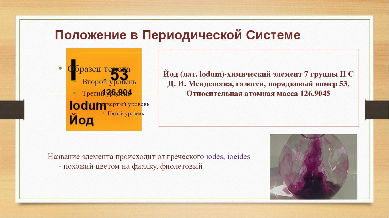 Положение в Периодической Системе Йод (лат. lodum)-химический элемент 7 групп...