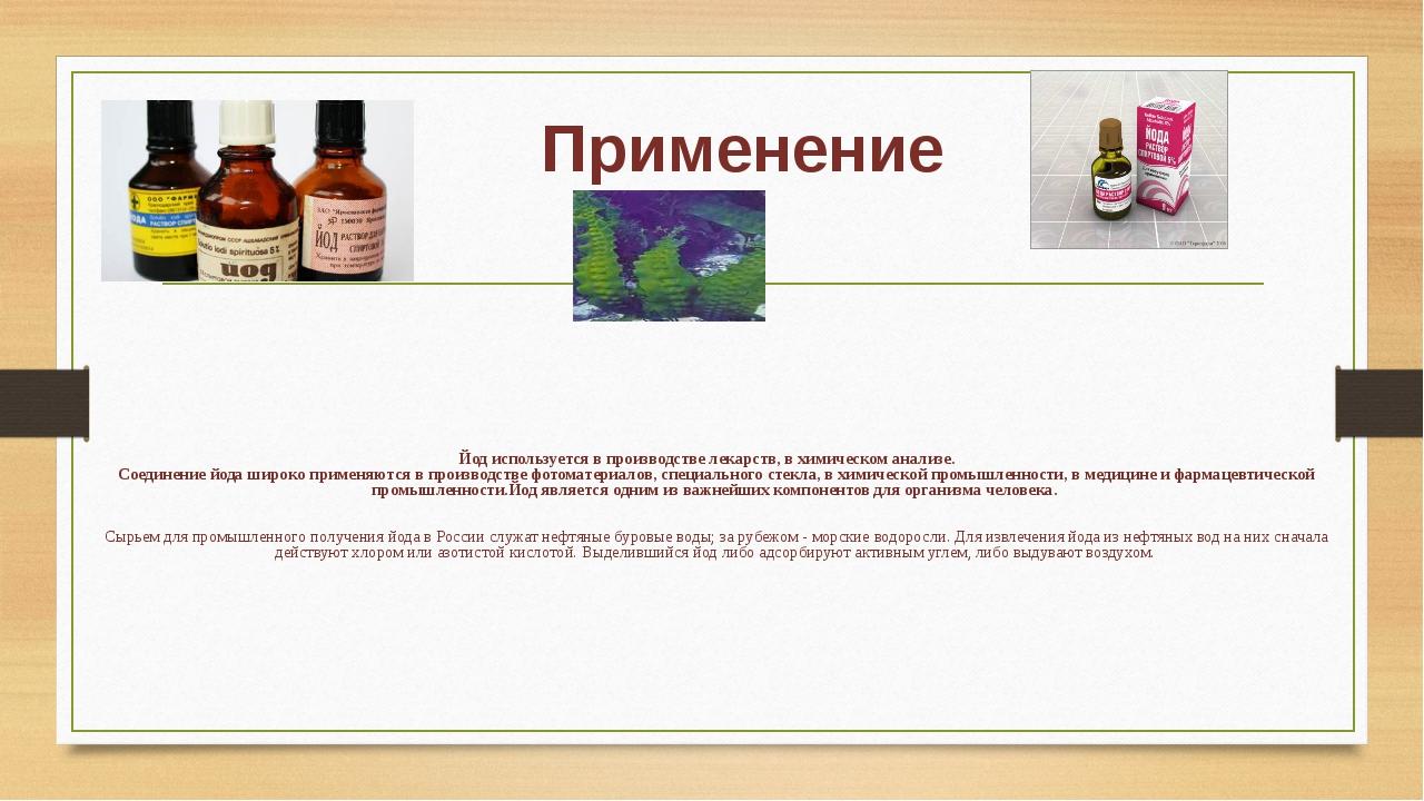 Йод используется в производстве лекарств, в химическом анализе. Соединение йо...