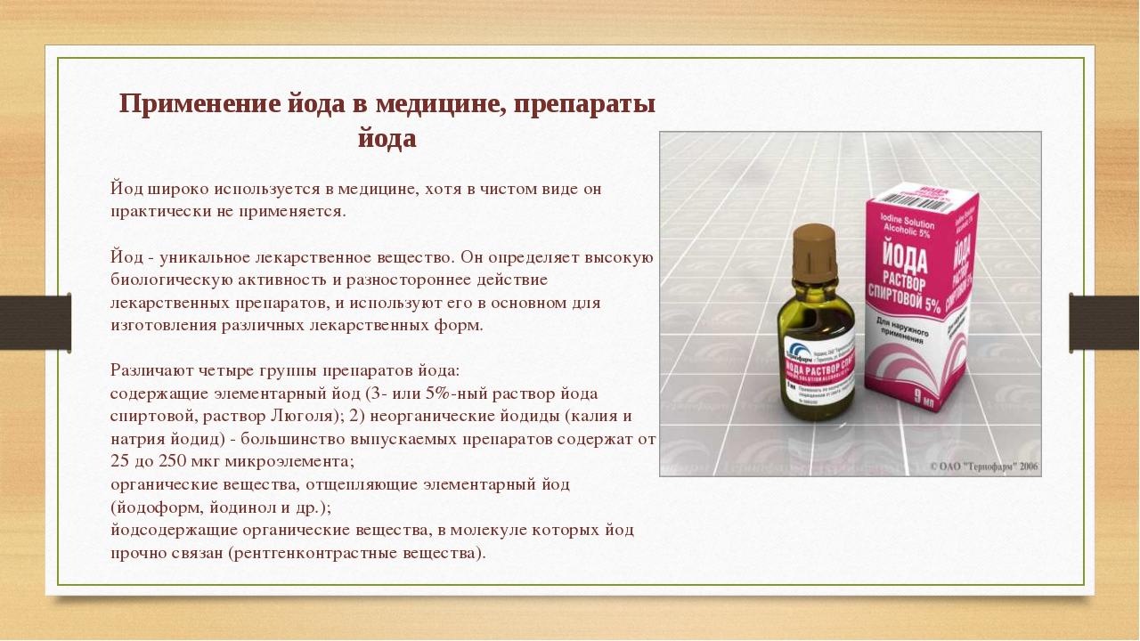 Применение йода в медицине, препараты йода Йод широко используется в медицине...
