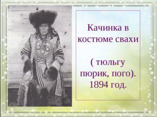 Качинка в костюме свахи ( тюльгу пюрик, пого). 1894 год.
