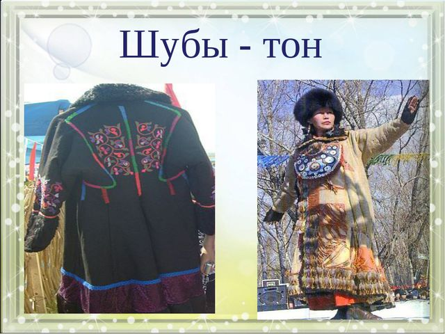 Шубы - тон