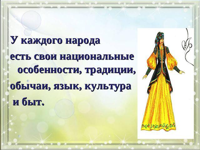 У каждого народа есть свои национальные особенности, традиции, обычаи, язык,...