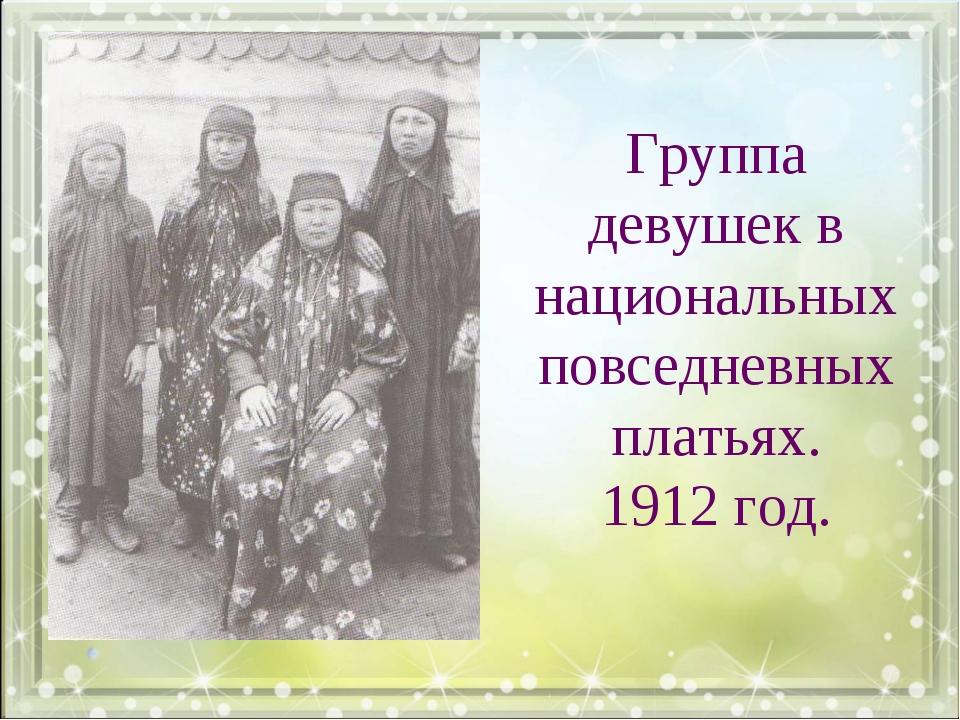 Группа девушек в национальных повседневных платьях. 1912 год.