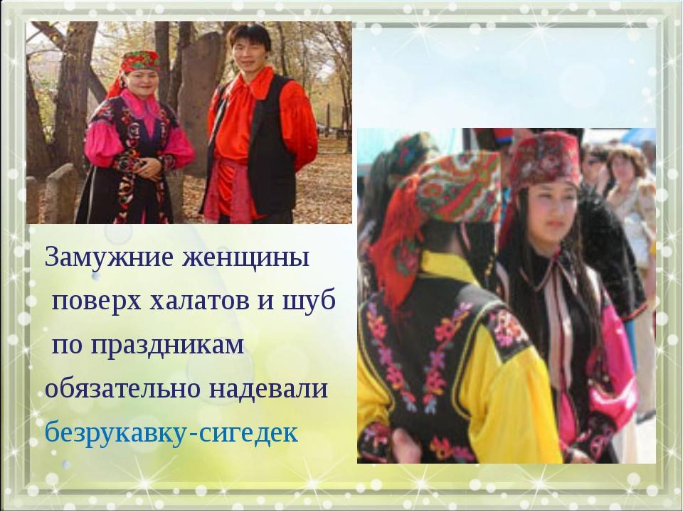 Замужние женщины поверх халатов и шуб по праздникам обязательно надевали без...