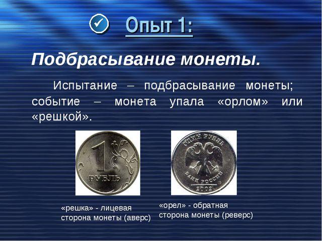 Опыт 1: Подбрасывание монеты. Испытание – подбрасывание монеты; событие – мон...