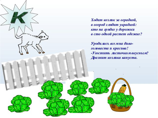 Ходит козлик за оградкой, в огород глядит украдкой: кто на грядке у дорожки в...