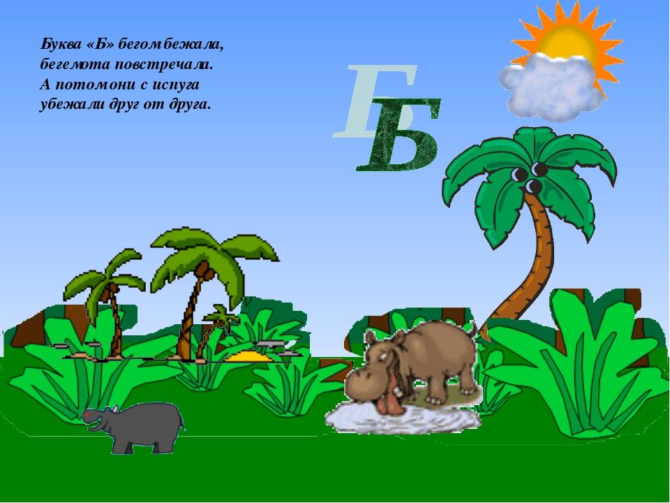 Буква «Б» бегом бежала, бегемота повстречала. А потом они с испуга убежали др...