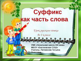 Урок русского языка во 2 классе Суффикс как часть слова УМК «Начальная школа