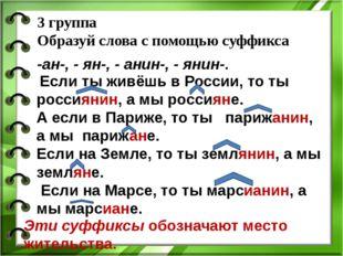 Если ты живёшь в России, то ты россиянин, а мы россияне. А если в Париже, то