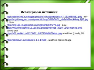 Используемые источники: http://damochka.ru/images/photo/forum/upload/post-47-
