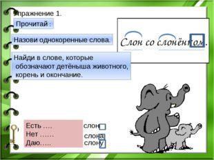 Упражнение 1. Прочитай : Слон со слонёнком. Назови однокоренные слова. Найди