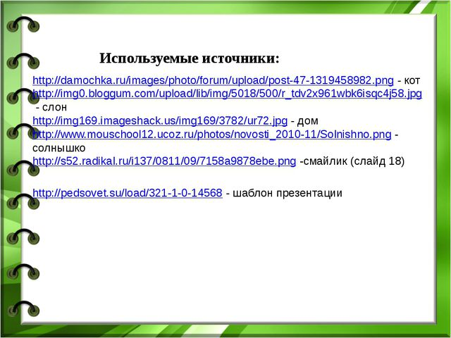 Используемые источники: http://damochka.ru/images/photo/forum/upload/post-47-...