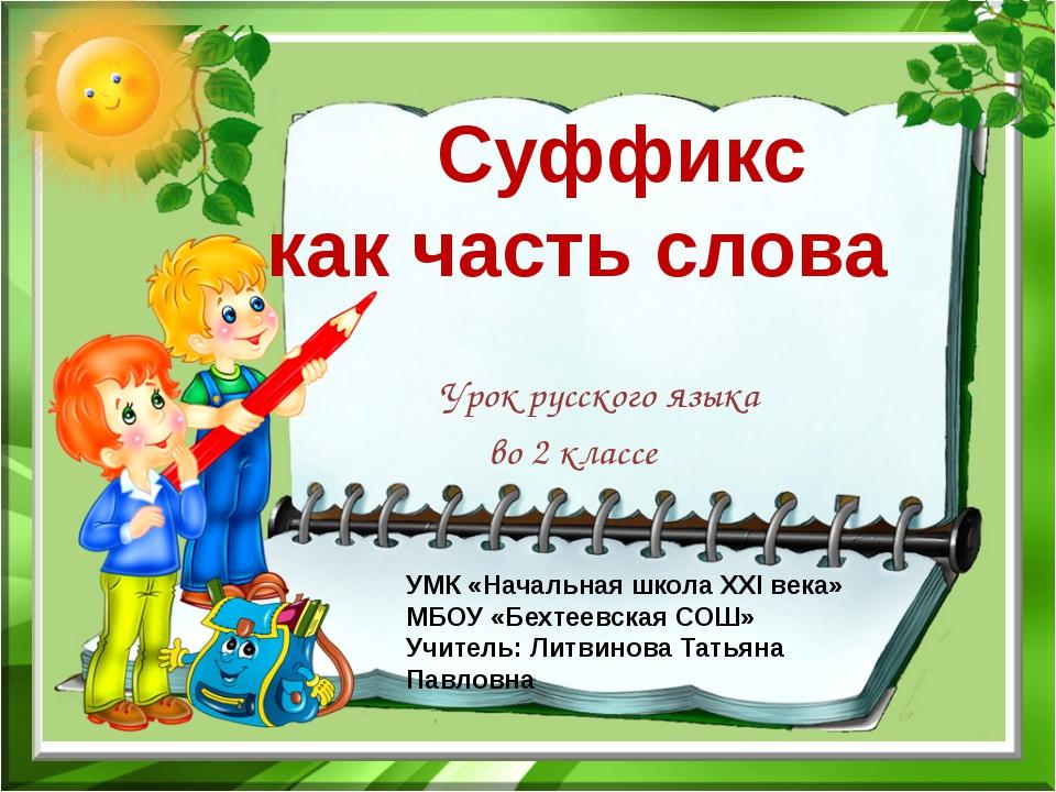 Урок русского языка во 2 классе Суффикс как часть слова УМК «Начальная школа...