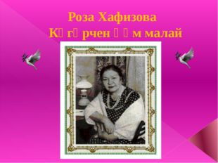Роза Хафизова Күгәрчен һәм малай