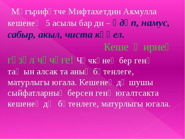 Мәгърифәтче Мифтахетдин Акмулла кешенең 5 асылы бар ди – әдәп, намус, сабыр,...