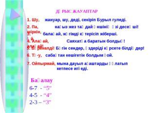 1. Шу, 2. Па, шіркін, 3. Әй, 4. Алақай, алақай! 5. Бәрекелді! 6. Тү-у, 7. Ойп