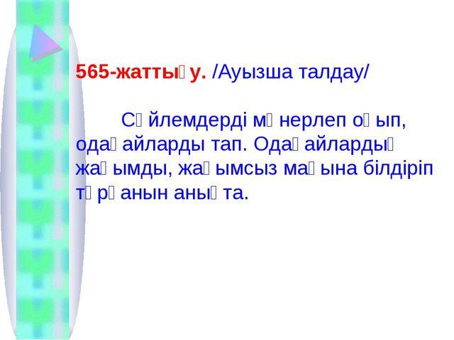 565-жаттығу. /Ауызша талдау/ Сөйлемдерді мәнерлеп оқып, одағайларды тап. Ода...