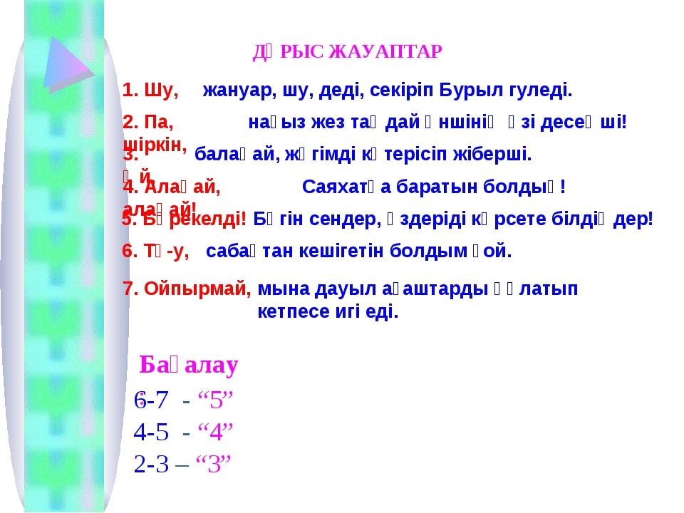 1. Шу, 2. Па, шіркін, 3. Әй, 4. Алақай, алақай! 5. Бәрекелді! 6. Тү-у, 7. Ойп...