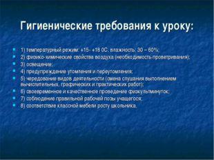 Гигиенические требования к уроку: 1) температурный режим: +15- +18 0С, влажно