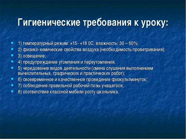Гигиенические требования к уроку: 1) температурный режим: +15- +18 0С, влажно...