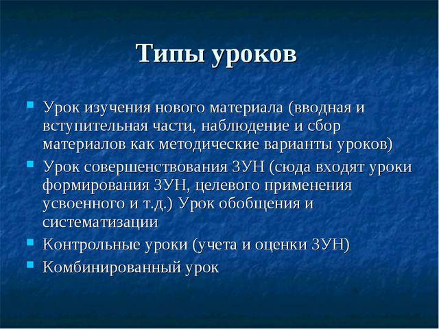 Типы уроков Урок изучения нового материала (вводная и вступительная части, на...