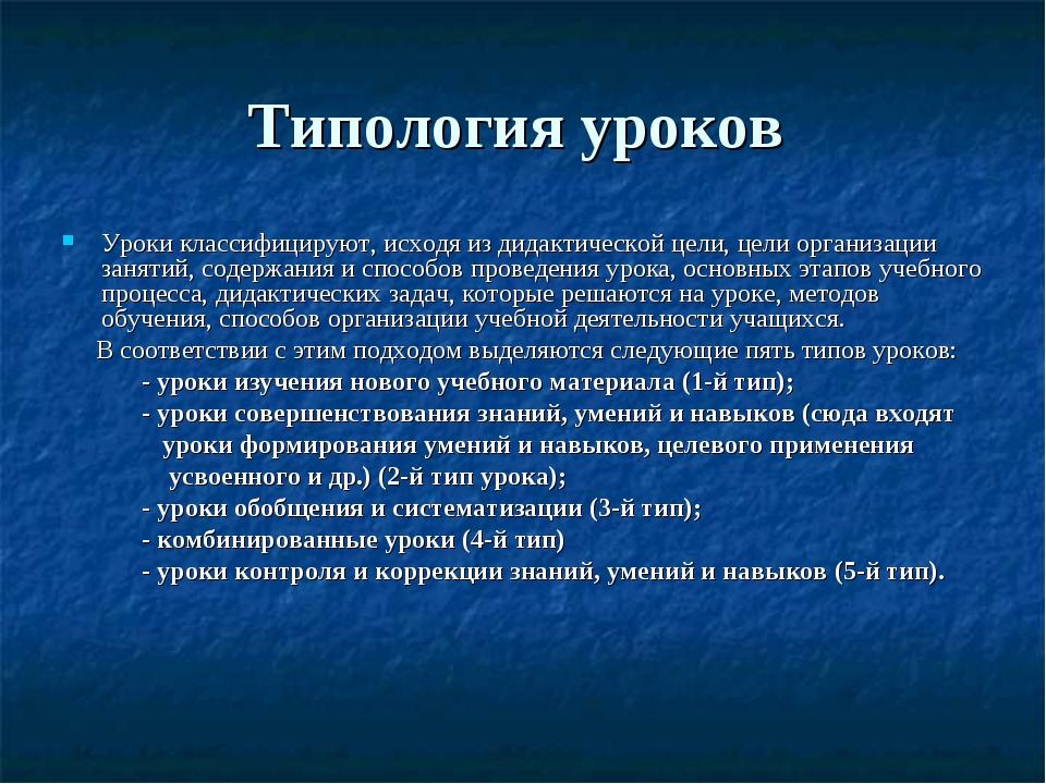 Типология уроков Уроки классифицируют, исходя из дидактической цели, цели орг...