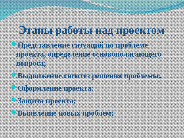 Этапы работы над проектом Представление ситуаций по проблеме проекта, определ...