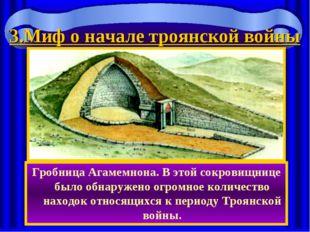 3.Миф о начале троянской войны Гробница Агамемнона. В этой сокровищнице было