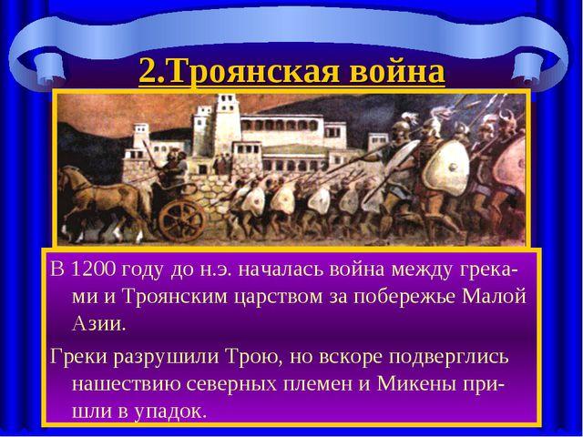 2.Троянская война В 1200 году до н.э. началась война между грека-ми и Троянск...