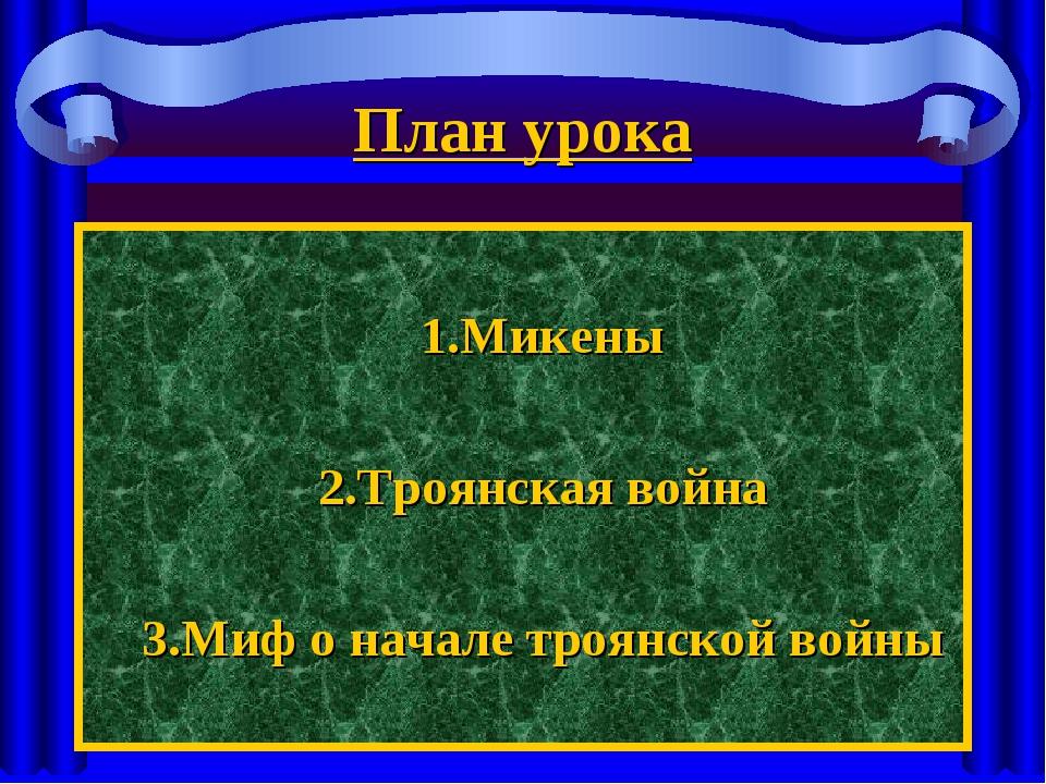 План урока 1.Микены 2.Троянская война 3.Миф о начале троянской войны