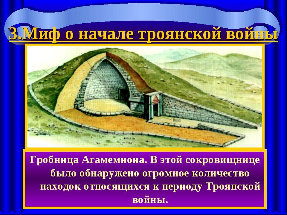 3.Миф о начале троянской войны Гробница Агамемнона. В этой сокровищнице было...