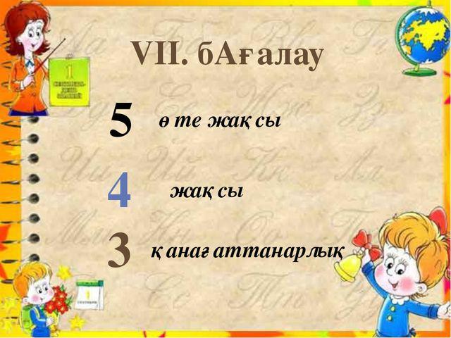 VII. бАғалау 5 4 3 өте жақсы жақсы қанағаттанарлық