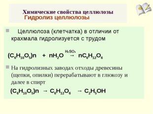 Химические свойства целлюлозы Целлюлоза (клетчатка) в отличии от крахмала гид