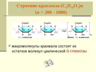 Строение крахмала (С6Н10О5)n (n = 200 - 1000) макромолекулы крахмала состоят