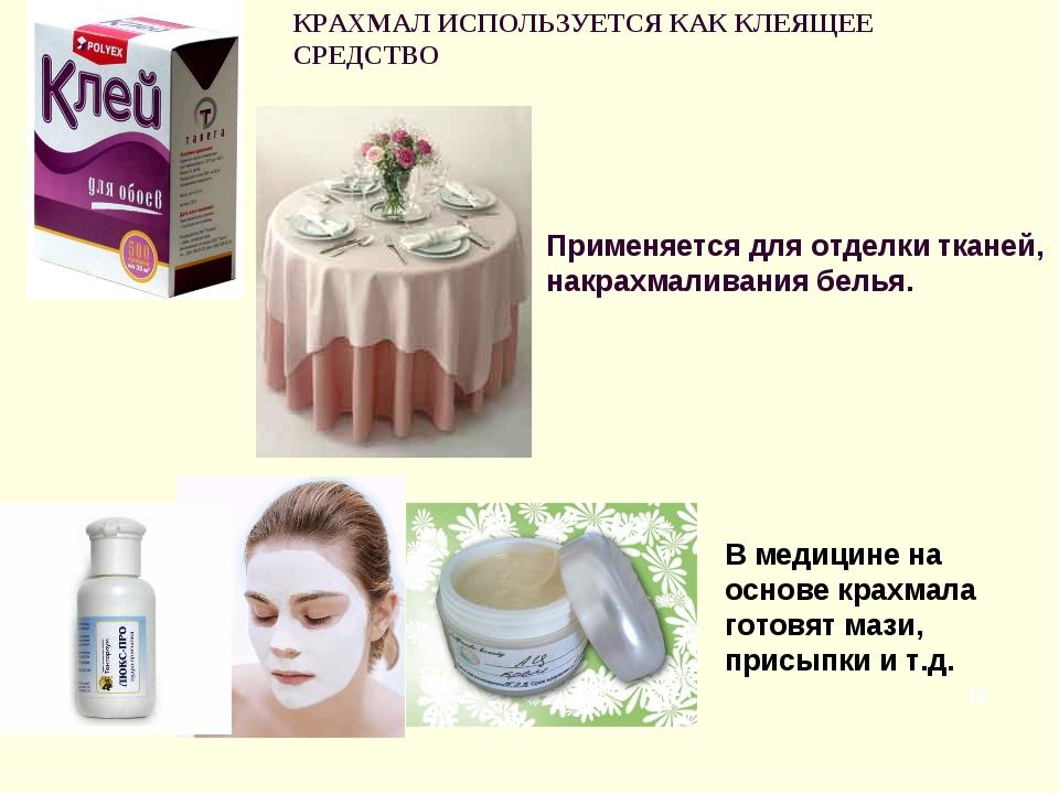 КРАХМАЛ ИСПОЛЬЗУЕТСЯ КАК КЛЕЯЩЕЕ СРЕДСТВО * Применяется для отделки тканей,...