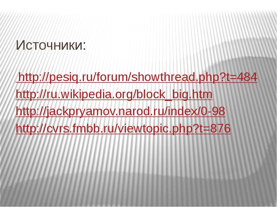 Источники: http://pesiq.ru/forum/showthread.php?t=484 http://ru.wikipedia.org...