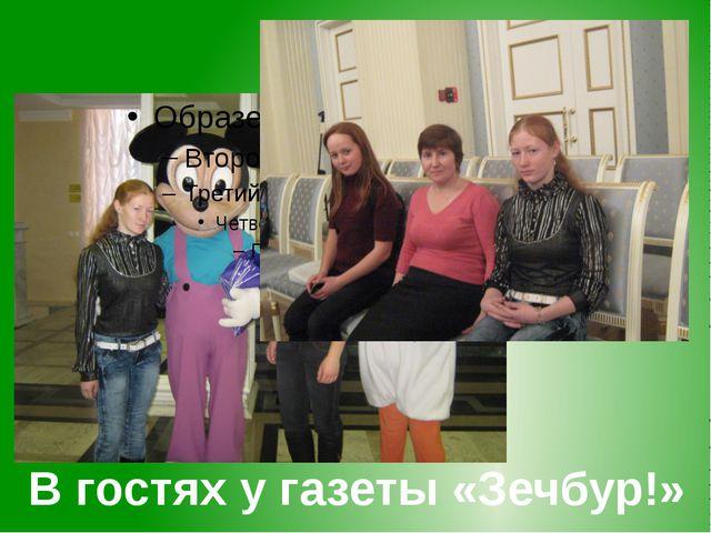 В гостях у газеты «Зечбур!»