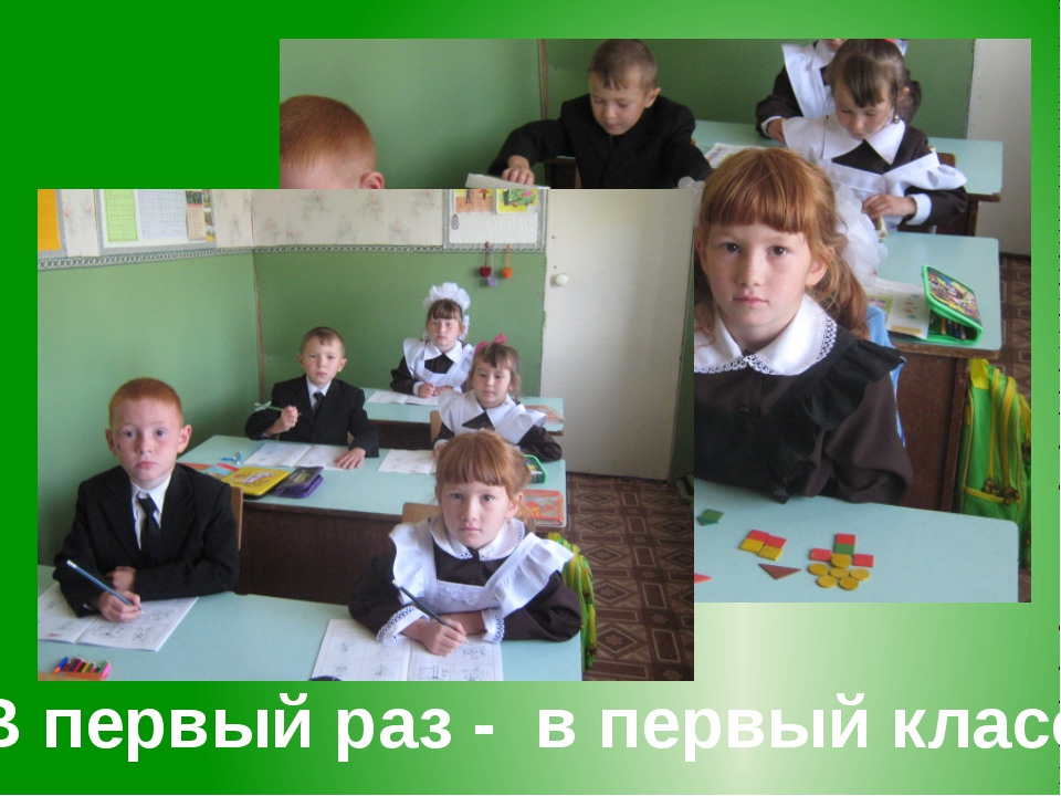 В первый раз - в первый класс