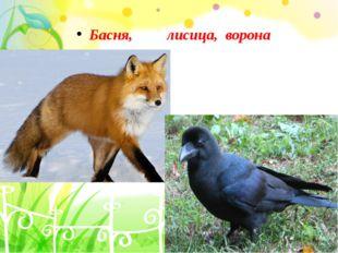 Басня, лисица, ворона