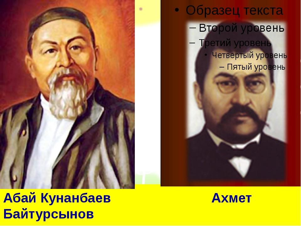 Абай Кунанбаев Ахмет Байтурсынов