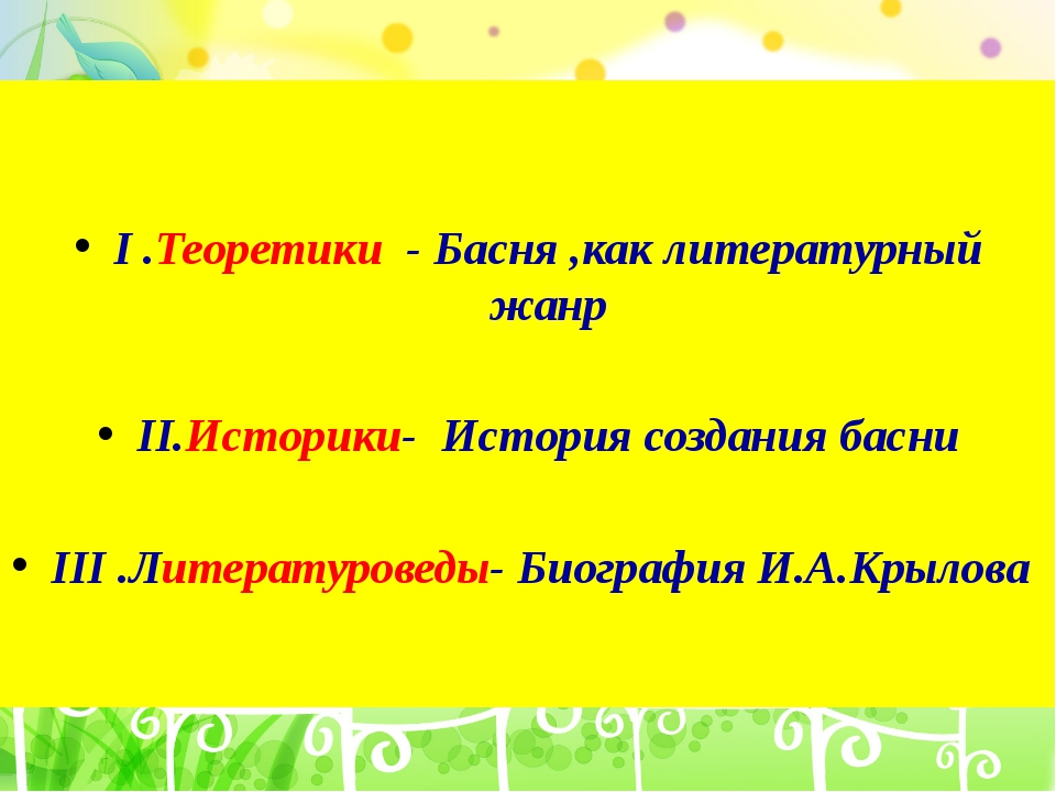 І .Теоретики - Басня ,как литературный жанр ІІ.Историки- История создания ба...