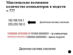 Максимально возможное количество компьютеров в подсети = ??? 192.168.104.1 25