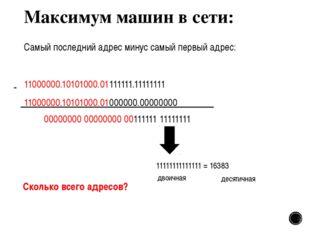 Самый последний адрес минус самый первый адрес: 11000000.10101000.01111111.11