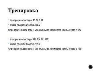 Тренировка ip-адрес компьютера: 10.64.3.64 маска подсети: 255.255.255.0 Опред