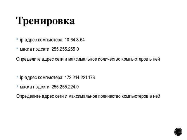 Тренировка ip-адрес компьютера: 10.64.3.64 маска подсети: 255.255.255.0 Опред...