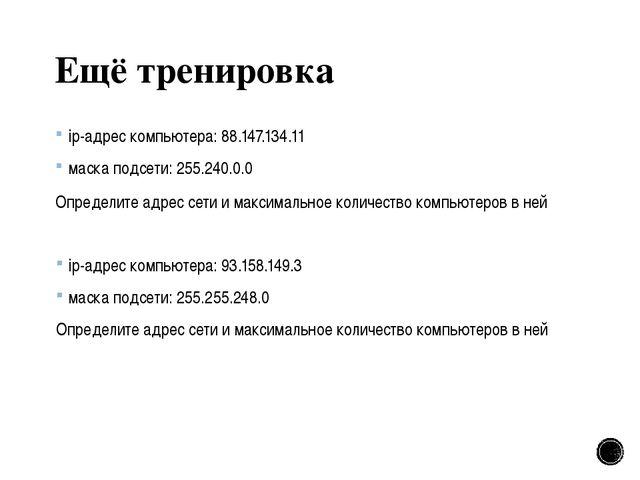 Ещё тренировка ip-адрес компьютера: 88.147.134.11 маска подсети: 255.240.0.0...