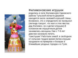 Филимоновские игрушки родились в селе Филимонове Одоевского района Тульской о