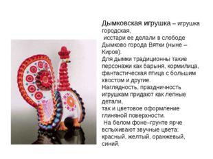 Дымковская игрушка – игрушка городская, исстари ее делали в слободе Дымково
